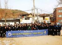 """ROTC 봉사단  """"사랑의 연탄 나눔 행사 """" 봉사활동"""