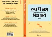 홍재화(무역82,필맥스 대표)동문, 신간소개 '혼자서 다하려 하지마라'