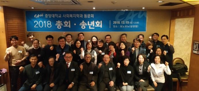 사회복지학과 동문회 2018년 총회 및 송년회