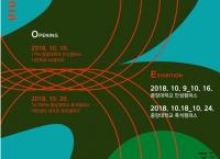 사진학과 입학30주년 기념전시회