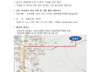 '2018 중앙인 하나되기 등산대회' 개최 안내