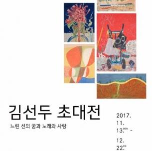 김선두(회화78)초대전