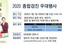2020 중앙대학교 동문 종합검진 우대행사