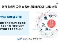 중앙대, '대학 창의적 자산 실용화 지원(BRIDGE+) 사업' 선정