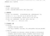 제16대 총동문회장 선출 결과 보고
