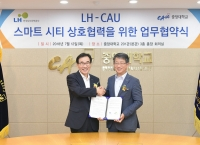 LH-중앙대, 업무협약(MOU) 체결 및 이노베이션 센터 현판식 열려
