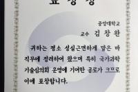 공과대학 건축학부 김창완(건축91) 모교 교수, 과학기술정보통신부 장관표창 수상