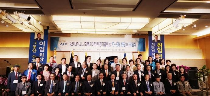중앙대학교 사회복지대학원  정기총회 및 제25~26대 총동창회장 이ㆍ취임식