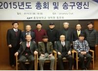 대학원 동문회 2015-2학기 장학금 수여식 열려