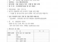 4.19혁명 기념 중앙인 걷기대회 (코스 안내 포함)