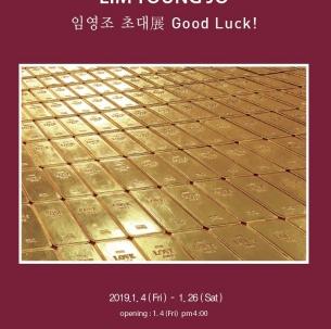 임영조(회화82) 초대전 'Good Luck'! 2019년 1월4일(금)~26일(토)  장은선갤러리