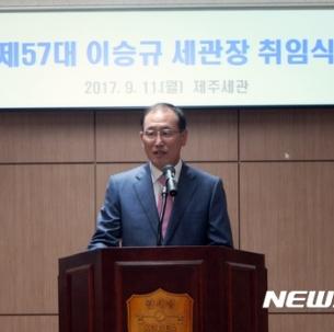 """이승규(경영전문대학원) 제주세관장 취임···""""지역경제 발전에 적극 나설 것"""""""