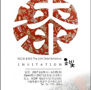 이하영(공예69)동문 전시