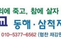 중앙대학교 동해 · 삼척지역 동문회