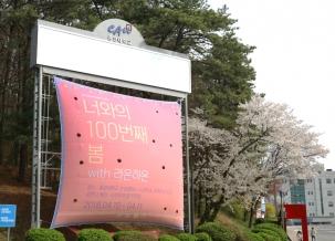 안성캠퍼스 봄맞이 문화행사 '너와의 100번째 봄'과 라온하온 축제현장