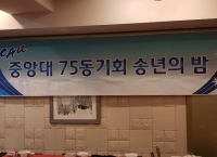 CAU75동기회 2019년 정기촡회 및 송년모임 개최
