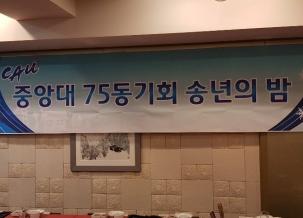 CAU75동기회 2019년 정기총회 및 송년모임 개최