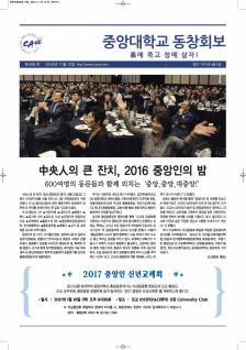 제308호 [2016년 11월]