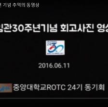 임관 30주년 추억의 동영상