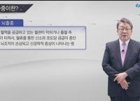 김돈규 중앙대병원 교수, K-MOOC에 온라인 강좌 개설