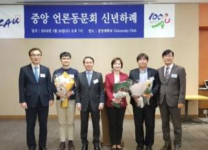중앙 언론동문회 신년하례