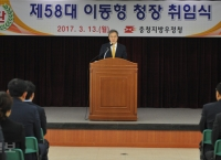 이동형(정치외교81) 동문, 충청지방우정청장 취임
