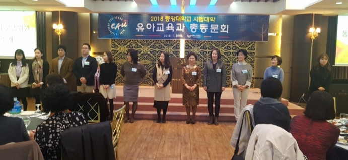 2018 중앙대학교 사범대학 유아교육과 총동문회