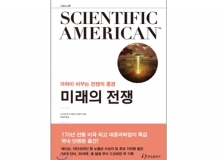 이동훈(철학97) 동문, 〈미래의 전쟁〉 번역서 출간