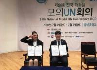 정치국제학과 학생팀, 전국 대학생 모의유엔 대회에서 대상 수상