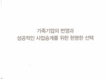 사단법인 한국가족기업연구원