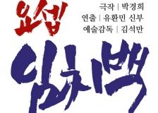 중앙대 동문 최주봉·심우창의 '요셉 임치백'