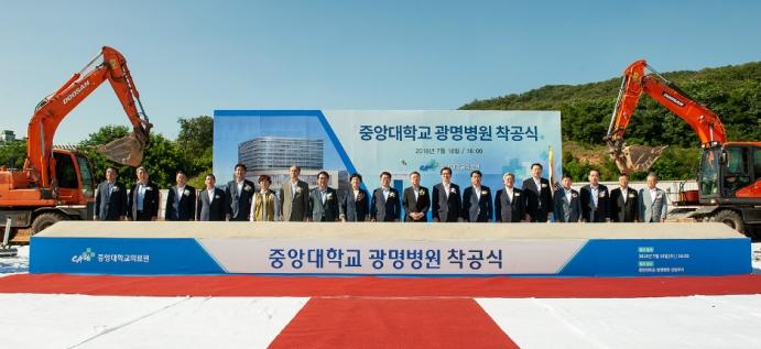 중앙대학교의료원, 광명 새 병원 착공식 개최