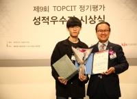 컴퓨터공학부 이원준, 남효민 학우, 제9회 TOPCIT 정기평가에서 수상