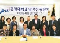 중앙대 동문회 북미주 총연합회 준비