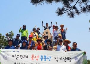 ROTC 24기 총동기회  마운틴 24 홍성 용봉산 7월 정기모임
