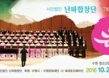 김환규(신문65) (사)난파합창단 단장, 창단51주년 기념 '사랑의 하모니' 공연