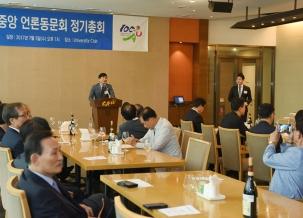중앙언론동문회 2017 정기총회