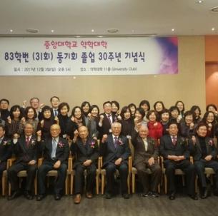 중앙대학교 약학대학 83학번(31회)동기회 졸업30주년 기념식