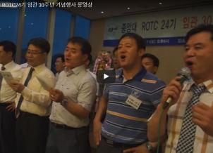 중앙대학교 ROTC 24기 임관 30주년 동영상3