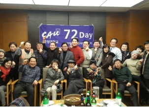72학번 동기회 모임