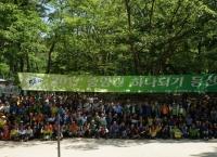 2017 중앙인 하나되기 등산대회