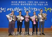 '제25회 충남도 기업인 대상' 시상식에서 (주)이글벳 강태성(축산87) 대표이사 기술대상을 수상