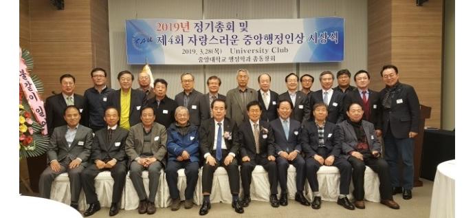 자랑스러운 중앙행정인상 시상식 제4회는  공용표'72동문 수상