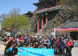 중앙산악회 4월 정기산행