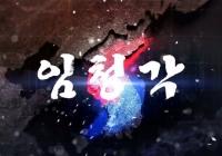 임시정부 수립 100주년 특별기획 라디오드라마 `임청각' 예고