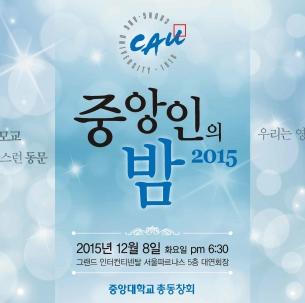 2015 중앙인의 밤 행사결과