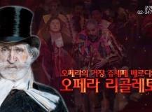 오페라 리골레토 공연안내(동문할인 30%)
