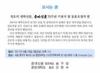 중대신문 70주년 기념식 및 동문초청의 밤