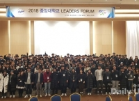 중앙대, '2018 리더스포럼' 개최