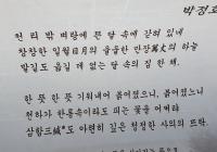 실학의 대가 다산선생께서 첫 유배시에 머물렀던 사의재~